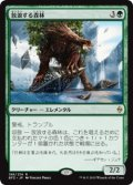 放浪する森林/Woodland Wanderer (Prerelease Card)