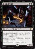 血の儀式の司祭/Priest of the Blood Rite (ORI) (Prerelease Card)