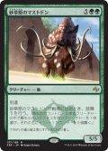 砂草原のマストドン/Sandsteppe Mastodon (Prerelease Card)