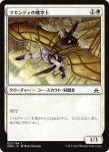 マキンディの飛空士/Makindi Aeronaut (OGW)