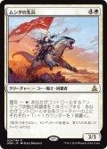 ムンダの先兵/Munda's Vanguard (OGW)
