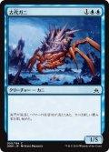 古代ガニ/Ancient Crab (OGW)
