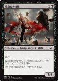 吸血鬼の特使/Vampire Envoy (OGW)