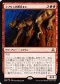 ゴブリンの闇住まい/Goblin Dark-Dwellers (OGW)