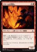 アクームの炎探し/Akoum Flameseeker (OGW)