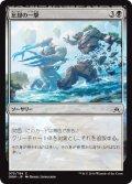 忘却の一撃/Oblivion Strike (OGW)