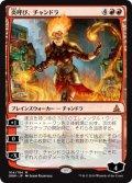 炎呼び、チャンドラ/Chandra, Flamecaller (OGW)
