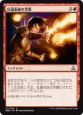 紅蓮術師の突撃/Pyromancer's Assault (OGW)