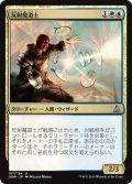 反射魔道士/Reflector Mage (OGW)