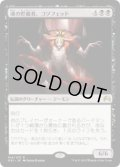魂の貯蔵者、コソフェッド/Kothophed, Soul Hoarder (ORI) (Prerelease Card)