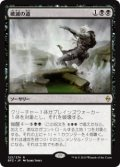 破滅の道/Ruinous Path (Prerelease Card)