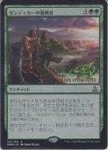 ゼンディカーの復興者/Zendikar Resurgent (Prerelease Card)