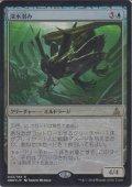 深水潜み/Deepfathom Skulker (Prerelease Card)