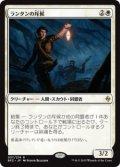 ランタンの斥候/Lantern Scout (Prerelease Card)