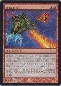 うねる炎/Surging Flame (Arena)