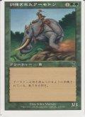 訓練されたアーモドン/Trained Armodon (7ED)【ミスカット】