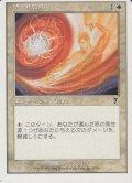 赤の防御円/Circle of Protection: Red (7ED)【ミスカット】