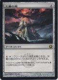 災難の塔/Tower of Calamities (SOM)【パックミス】