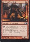 サイクロプスの暴君/Cyclops Tyrant (M14)【ミスカット】