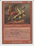 ゴブリン精鋭歩兵部隊/Goblin Elite Infantry (7ED)【ミスカット】