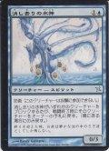 消し去りの水神/Kaijin of the Vanishing Touch (BOK)【ミスカット】