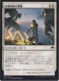 秘儀術師の掌握/Grasp of the Hieromancer (ORI)【パックミス】