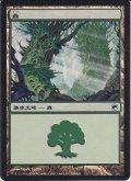 森/Forest (MRD)【パックミス】