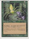 梢の蜘蛛/Canopy Spider (7ED)【ミスカット】