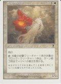 天使の従者/Angelic Page (7ED)【ミスカット】