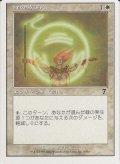 緑の防御円/Circle of Protection: Green (7ED)【ミスカット】