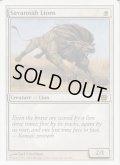 サバンナ・ライオン/Savannah Lions (8ED)【パックミス】