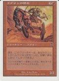 ゴブリンの戦車/Goblin Chariot (7ED)【ミスカット】