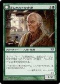 ラムホルトの古老/Lambholt Elder (DKA)