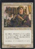 ルーンの母/Mother of Runes (ULG)【ミスカット】