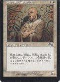 現実主義の修道士/Monk Realist (USG)【ミスカット】