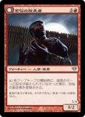 苦悩の脱走者/Afflicted Deserter (DKA)
