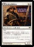 忠実な聖戦士/Loyal Cathar (DKA)