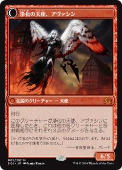 画像2: 大天使アヴァシン/Archangel Avacyn (SOI)