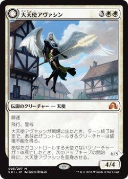 画像1: 大天使アヴァシン/Archangel Avacyn (SOI)