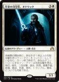 月皇の司令官、オドリック/Odric, Lunarch Marshal (SOI)