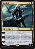 死の宿敵、ソリン/Sorin, Grim Nemesis (SOI)
