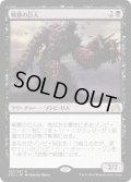 戦墓の巨人/Diregraf Colossus (SOI) (Prerelease Card)