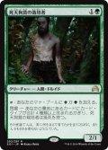死天狗茸の栽培者/Deathcap Cultivator (SOI)