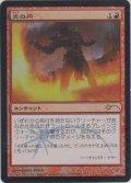 炎の円/Circle of Flame (Gateway ・ WPN)