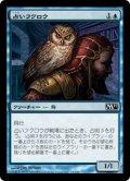 占いフクロウ/Augury Owl (M11)