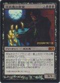 吸血鬼の夜侯/Vampire Nocturnus (Prerelease Card)