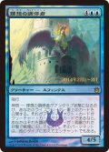 理想の調停者/Arbiter of the Ideal (Prerelease Card)