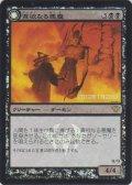 貪欲なる悪魔/Ravenous Demon (Prerelease Card)