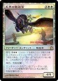 天界の執政官/Celestial Archon (Prerelease Card)