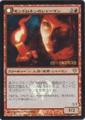 モンドロネンのシャーマン/Mondronen Shaman (Prerelease Card)
